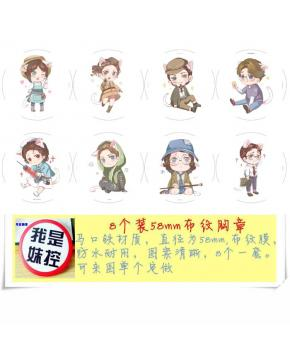 Identity V Brooch Set price for 8 pcs a ...
